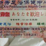 深圳(シンセン)の安くて日本語が通じるマッサージ屋さん