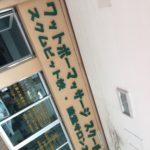 一番有名なバンコクのマッサージ? ワットポー・マッサージスクール スクムビット校 直営店39