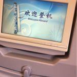 年末年始に中国国際航空(Air China)に乗ってみた 復路編