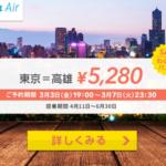 LCCのバニラエアがわくわくバニラセールを開始 東京=高雄間が安く!