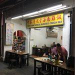 シンガポールのチャイナタウンのチキンライスのオススメの店 Tiong Bahru Boneless Hainanese Chicken Rice