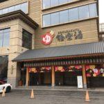 中国上海の極楽湯に行ってみた