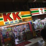 クアラルンプールでオススメのコンビニ KK SUPER MART