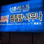 韓国ソウルのチムジルバン 新村REST