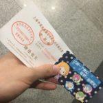 深夜便で早朝に上海の浦東空港へ着いた場合地下鉄がオススメ