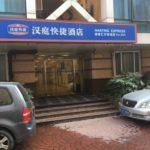 上海で泊まったホテル ハンティン ホテル シャンハイ シュチアホエ インドア スタジアム ブランチ (Hanting Hotel Shanghai Xujiahui Indoor Stadium Branch)