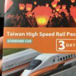 台湾新幹線三日間乗り放題パスを使ってみた感想