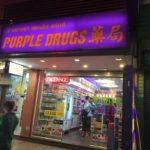 バンコク タニヤ通りにある日本語が通じて両替も出来る薬局 PURPLE DRUG(むらさき薬局)