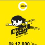 LCCのSCOOTが飛んじゃえセールを開始!東京=台北が諸々込みで往復15000円