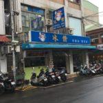 台北で一番オススメのマンゴーカキ氷屋さん