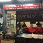 rama9にある24時間営業しているカオマンガイ屋さんが2店舗
