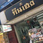シーロムにある美味しいカオマンガイのお店 ギンヘン