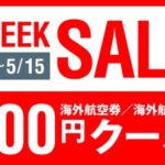 格安航空券を販売しているサプライスが1WEEK SALE開始 3000円クーポンあり