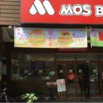 台湾のモスバーガーに行ってみませんか?