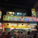 西門町で鶏肉飯(チーロー飯)を食べたい時はここへ 365台湾小吃