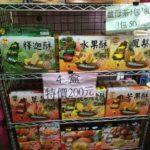 台湾のお土産を安く買える店