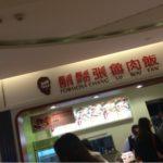 桃園空港の第二ターミナルの鬍鬚張魯肉飯
