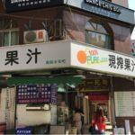 西門町周辺で果物やフレッシュフルーツジュースが買える店