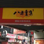 台湾で一番有名な餃子チェーン店 八方雲集