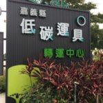 台湾新幹線の嘉義駅に免許無しで借りて乗れる電動バイクに乗ってみた