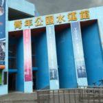 台北のプール 青年公園プール