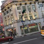 台湾で日本の薬を買いたい時は日薬本舗へ