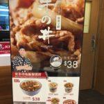 香港のケンタッキーでは牛丼が販売されていました