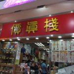 香港の安売りスーパーPRIZE MART