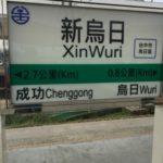 台湾新幹線の台中駅から台湾鉄道(TRA)の台中駅までの行き方