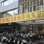 台北の有名カキ氷店ピンザンの近くにあるルーローファンのオススメ店