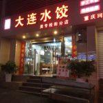中国 重慶のオススメ水餃子屋さん
