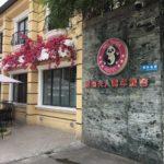中国 成都のオススメホテル ミセスパンダホステル