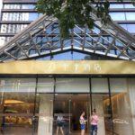 重慶のコスパの良いホテル JI ホテル チョンピン シャン チンスー ブランチ (JI Hotel Chongqing Shang Qingsi Branch) agoda