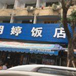 中国 成都の庶民に人気のレストラン 明婷饭店