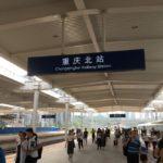 中国 重慶~成都 新幹線での移動方法