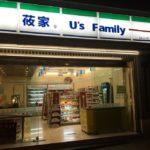 中国 重慶 成都で見たパクリ?怪しい店達