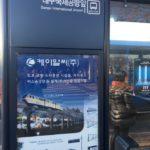 韓国 東大邱駅から大邱空港へのバス