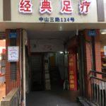 中国 重慶のマッサージ屋さん その2
