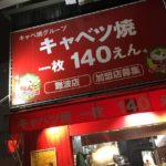 日本 大阪の隠れソウルフード キャベツ焼き