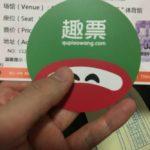 中国のサイトから安室ちゃんのチケットが届くまでどれ位の期間がかかるのか?