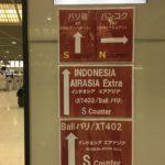 Air Asiaに乗ってインドネシア バリ、ジャカルタに行ってみた 往路編