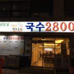 韓国 釜山のボミルにある24営業の日本語メニューのあるご飯屋さん