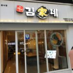 韓国 釜山 西面の一人で気軽に入れるご飯屋