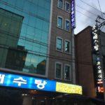 韓国 釜山の温泉 チョバンヘスタン (朝紡海水湯)