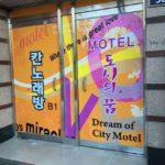 韓国 大邱のホテル Dream of City Motel