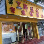 中国 深センのフットケア専門店