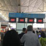 香港から出国する際の出国手続きが楽になりました