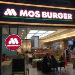 台北の桃園空港第一ターミナルに24時間営業のモスバーガーが出来ました