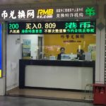 香港ドルから人民元への両替は香港でするのがお得