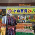 台湾のドンキホーテ? ちょっとした買い物をするのにオススメ 小北百貨